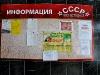 stend-razvlecheniya-_DSC3334